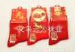 Ohin/AOXIN festive red ladies red mascot Jacquard cotton socks