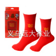 Ohin/AOXIN male and female festive Red Sox