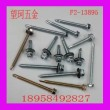 Hexagon drilling tapping screws hex washer self drilling screws self drilling screws