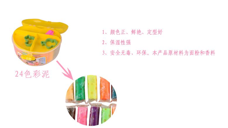 橡皮泥糖果包装24色心桃_ 杰豪橡皮泥_ 义乌国际商贸