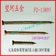 High quality cement board screws, concrete screws, reinforced self - attack nails