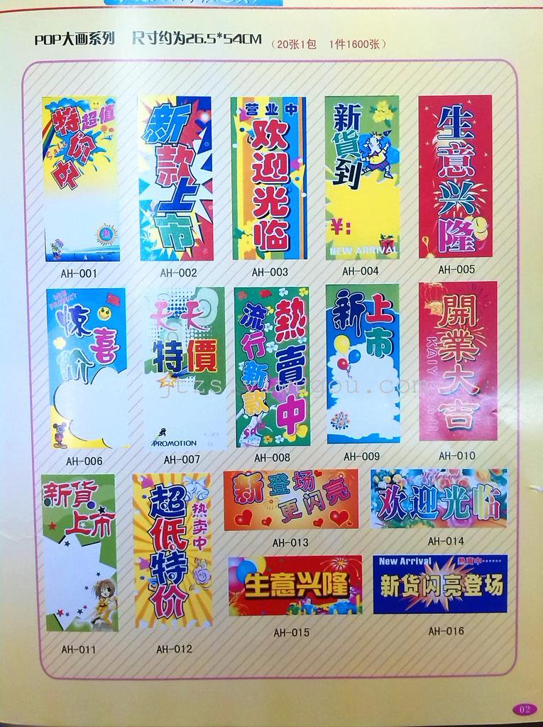 pop 商场促销海报 开业大吉