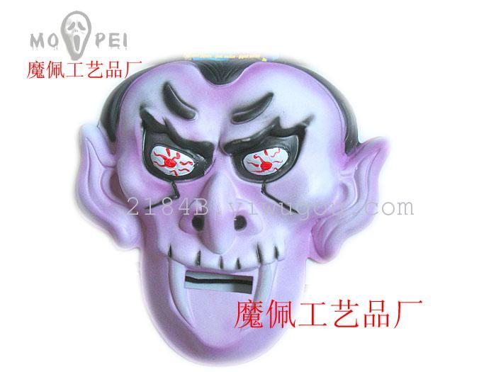吸血鬼面具 大面具 外星人面具