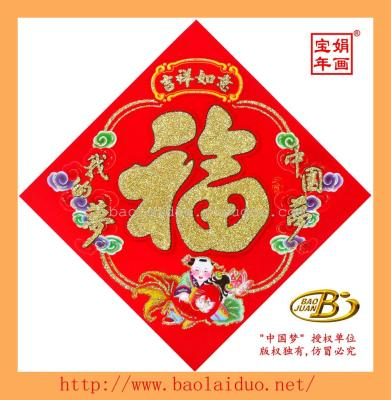 new Chinese dream series character good luck Fa485