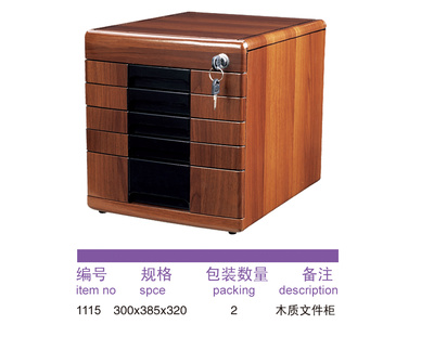 Wooden file cabinet.