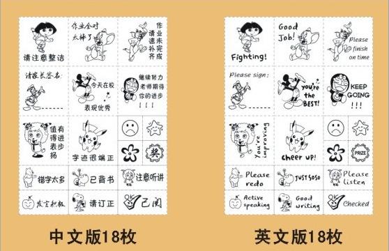 铁盒印章 教师印章 鼓励印章 评语章 英语印章 英文款