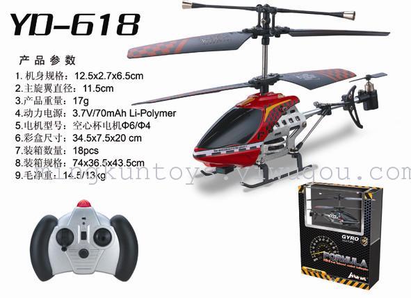 品牌遥控飞机直升机-618