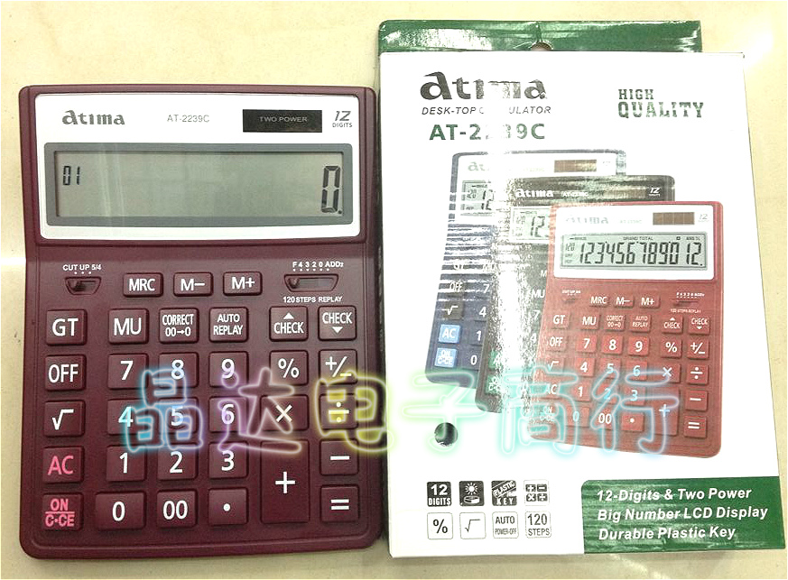 Atima Boutique Office Calculators