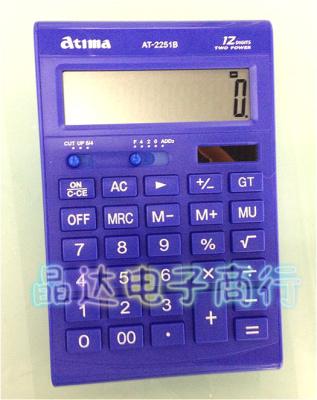 Atima Boutique Office Calculator AT 2251B