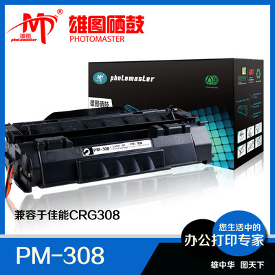 Xiongtu cartridges, toner Canon 308 easy to add powder