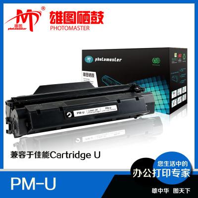 Canon toner CRG-U generic cartridges easy to add powder