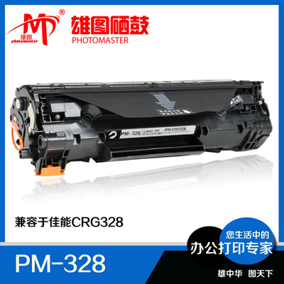 Xiongtu cartridges, compatible toner cartridge for Canon CRG-328