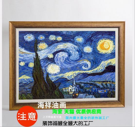 梵高星空 欧式客厅装饰画有框画壁画挂画墙画风景横版