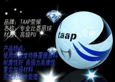 Football glory taap South Korea imported PU soccer taap hand sewn 5 soccer