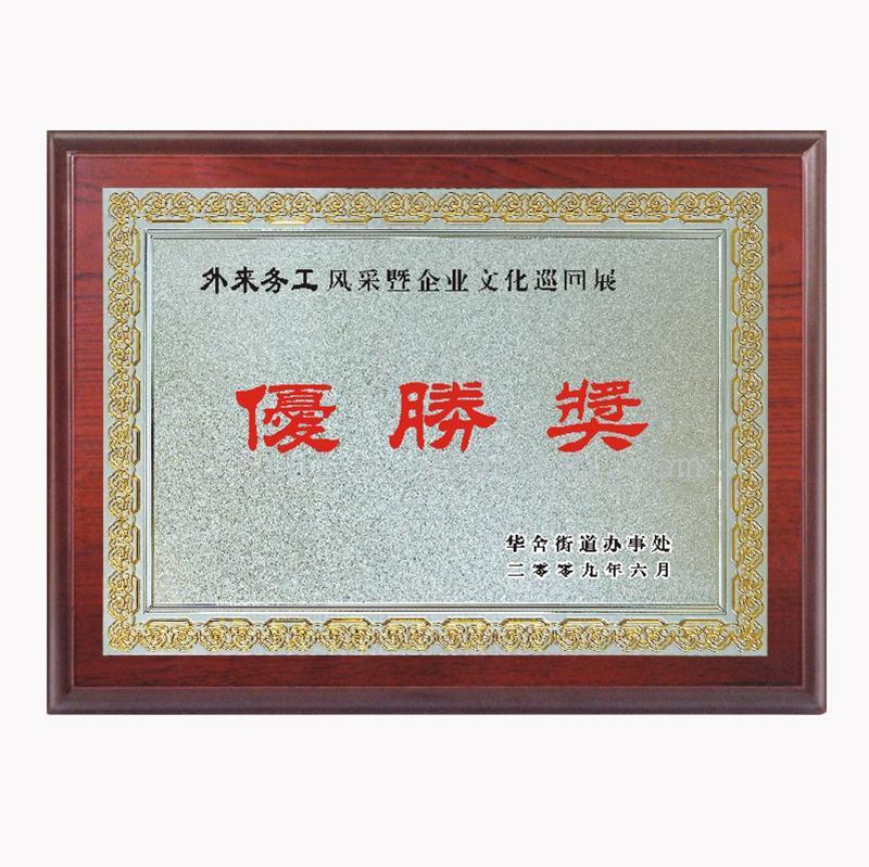 定制奖牌定做制作铜牌授权牌荣誉牌证书金箔木质奖牌木托牌匾