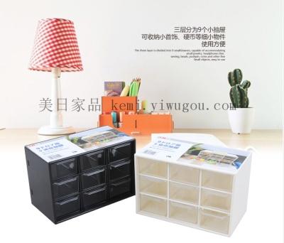 KM1254#9格迷你收纳盒 桌面抽屉式首饰储物盒多用收納盒