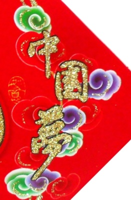 2015 new Chinese dream series character good luck Fa485