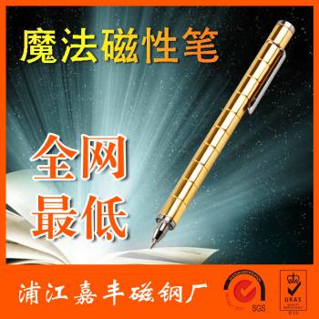 polar pen磁性笔金属中性笔创意礼品笔 电容手写磁性笔