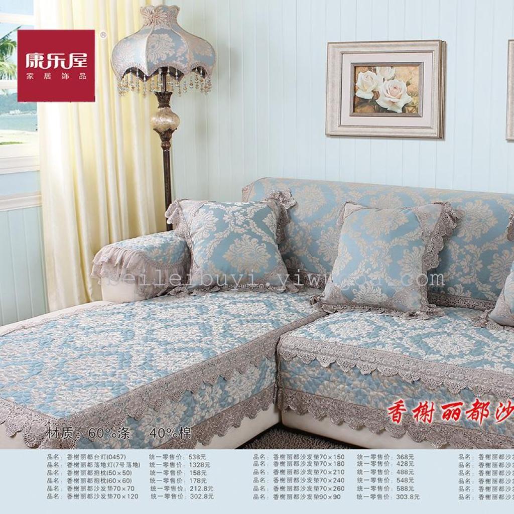 康乐屋品牌高档欧式沙发垫布艺坐垫沙发巾时尚定做沙