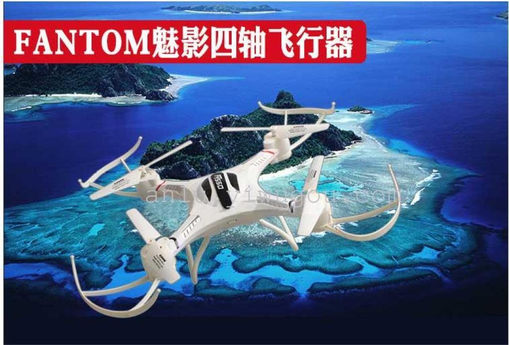 fy550遥控ufo四轴飞行器高清航拍飞碟直升飞机航模