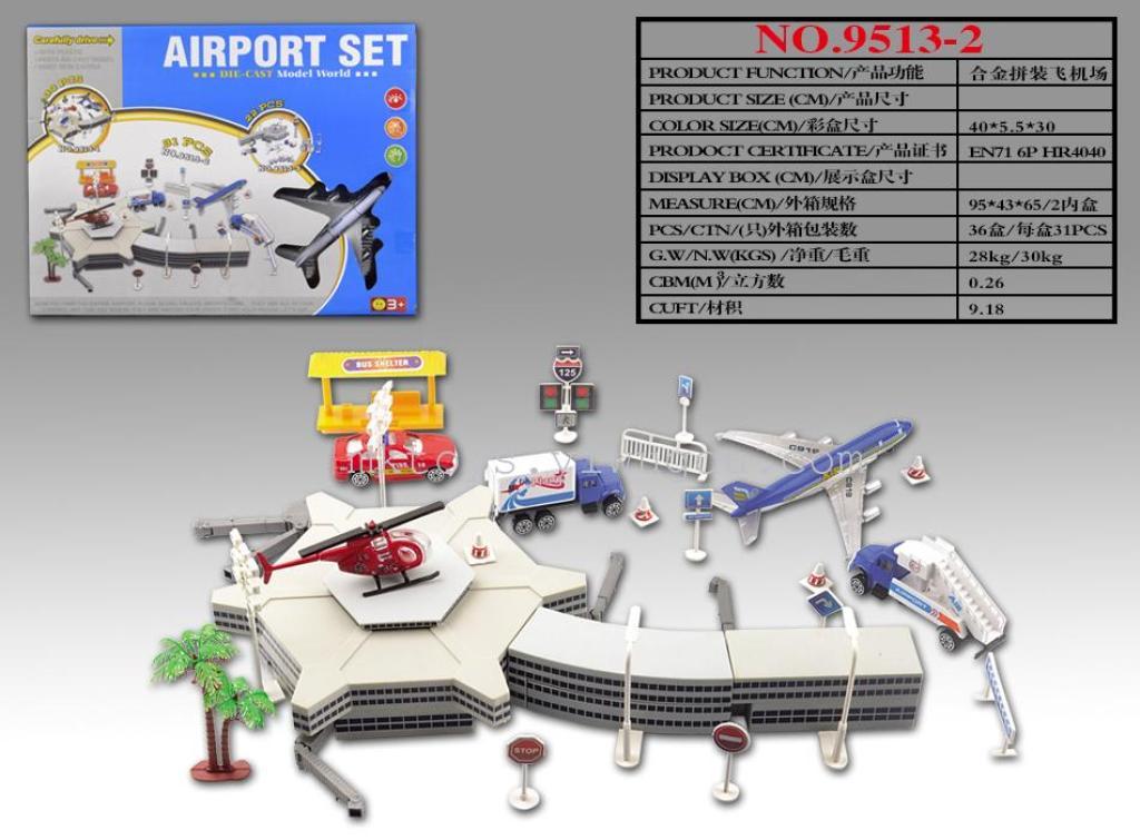 合金飞机场套装玩具仿真飞机场模型9513-2