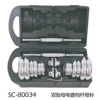 SC-80037 in shuangpai double plated gear dumbbell
