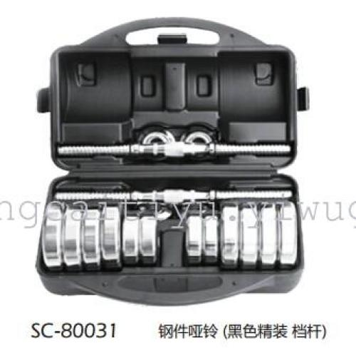 SC-80034 Steel dumbbell (with black box,lever pole)