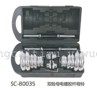 SC-80038 in shuangpai double plating rubber dumbbell set