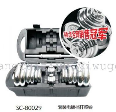 SC-80032 in shuangpai white-plated gear dumbbell