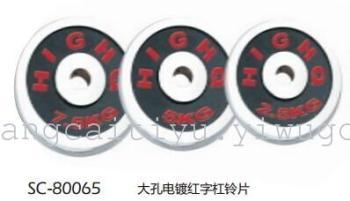 SC-80074 shuangpai plating Scarlet barbell