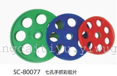 SC-80065 shuangpai, seven hand-color film