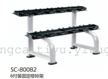 SC-80096 in shuangpai 6 Pack fixed barbell rack