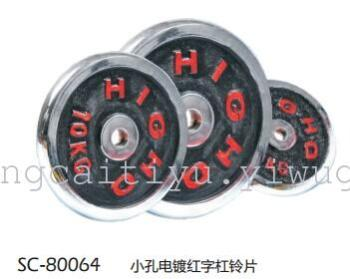 SC-80073 small hole plating shuangpai Scarlet barbell