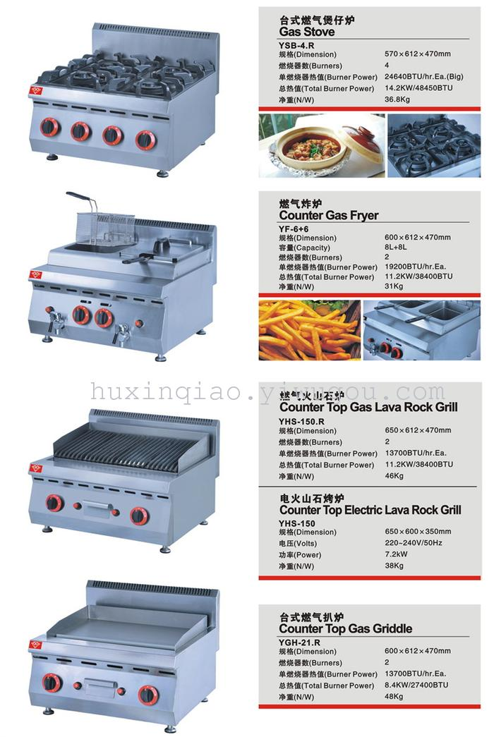 supply table gas cooker oven