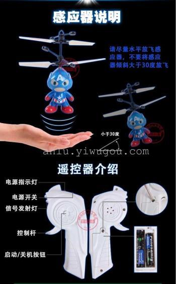 儿童玩具 美国队长充电新一代直升飞机悬浮直升机感应飞行器
