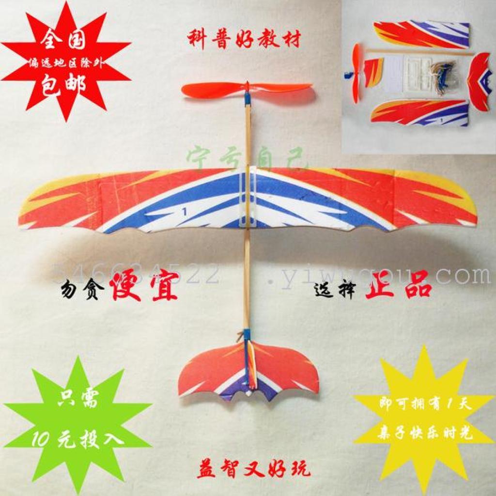 最新款diy模型飞机橡皮筋动力立体飞机模型雷鸟橡皮