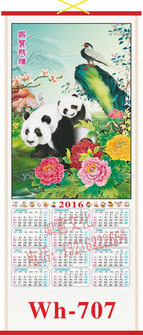 Бумажный календарь