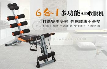 Luxury six multi-function AD belly lazy belly back AB machines home fitness equipment