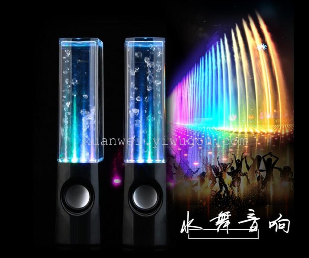 水舞音箱喷泉水柱音响喷水音响手机电脑usb七彩灯音响