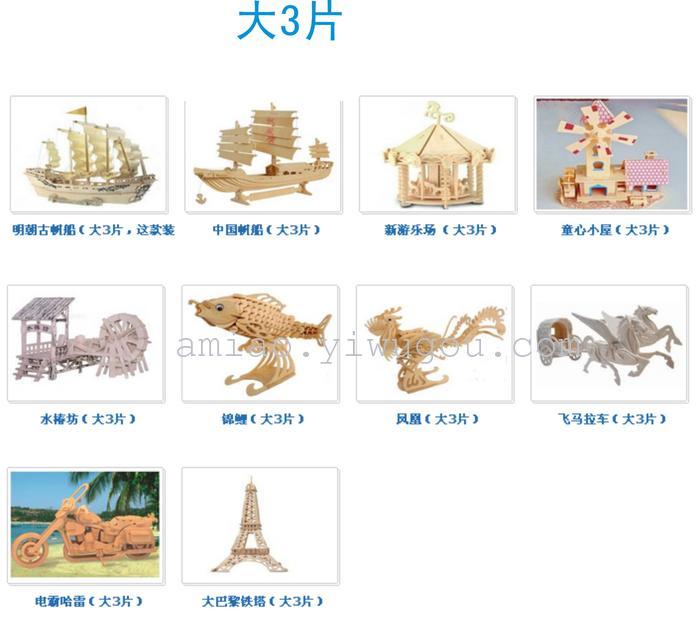 拼图 立体拼图 木质拼图3D立体拼图 DIY拼图 多多妙