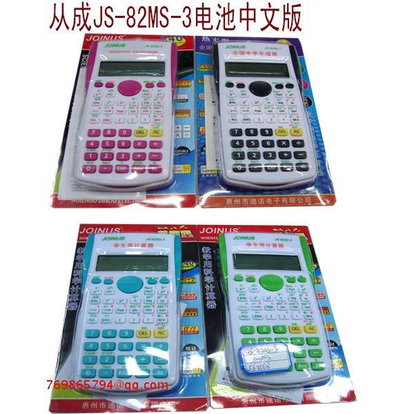 子中文版 函数计算机 学生 多功能计算器