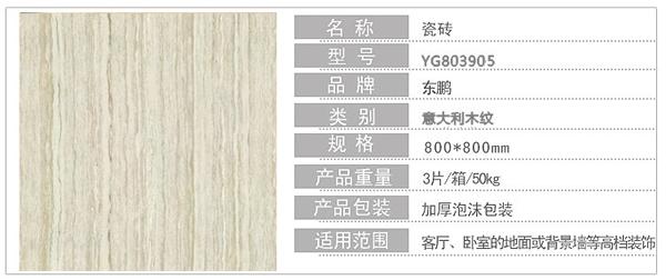东鹏意大利木纹瓷砖 墙砖 地砖 yg803905 灰色_东鹏