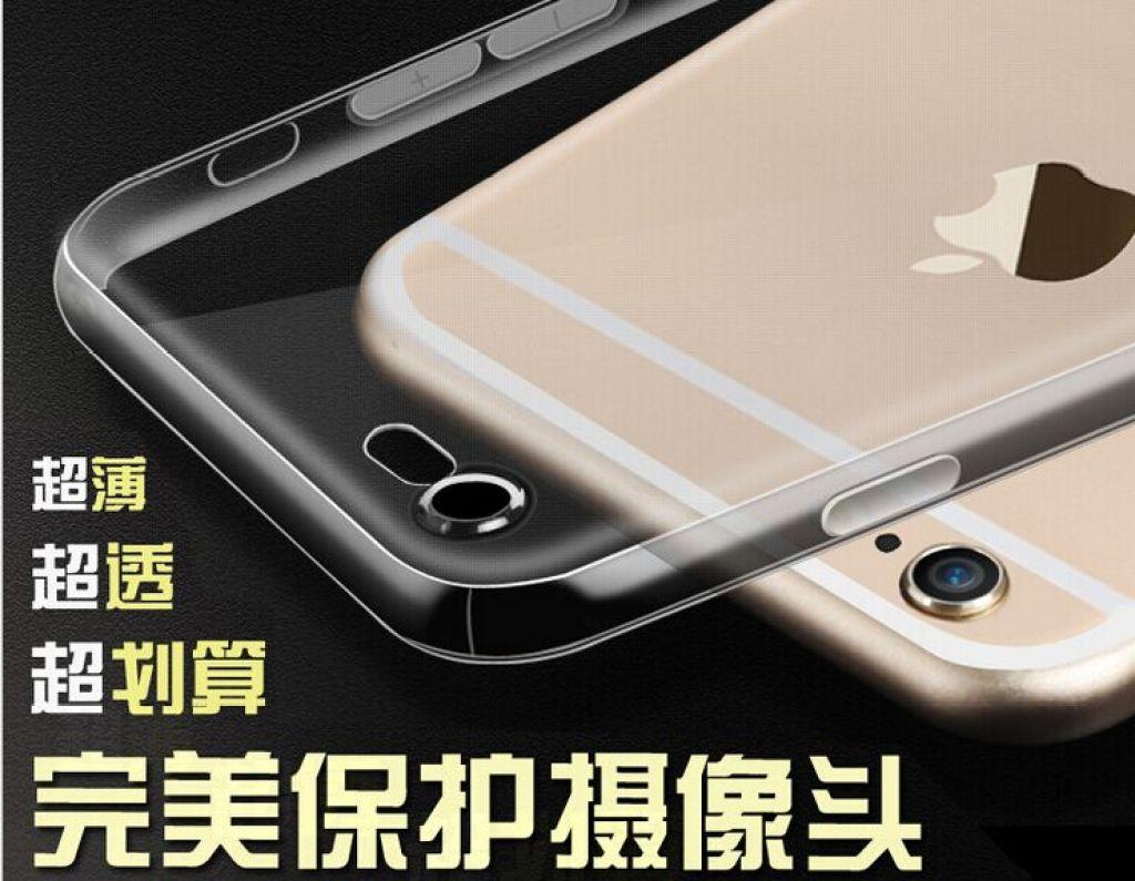 iphone6手机壳 苹果6摄像头保护手机壳 超薄tpu