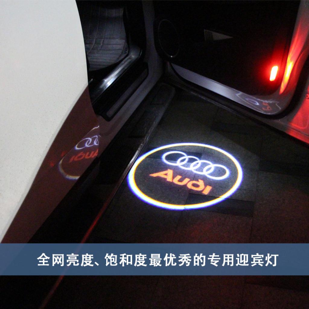 奥迪系列 专车迎宾灯