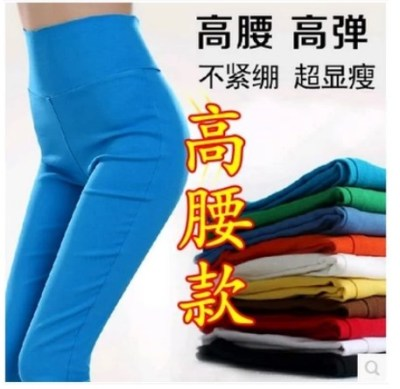 Ladies tall waist thin elastic wearing Candy-colored leggings plus size pencil pants feet pants