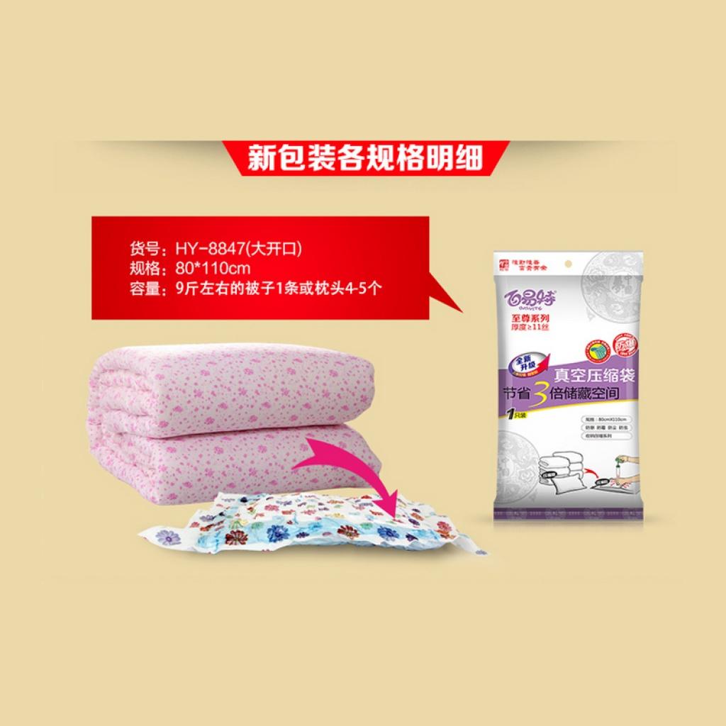 中国の夢の真空圧縮袋110×80は、単一の装置部11