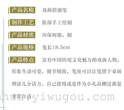 树脂戏曲人物脸谱笔_稻禾文化中国梦授权