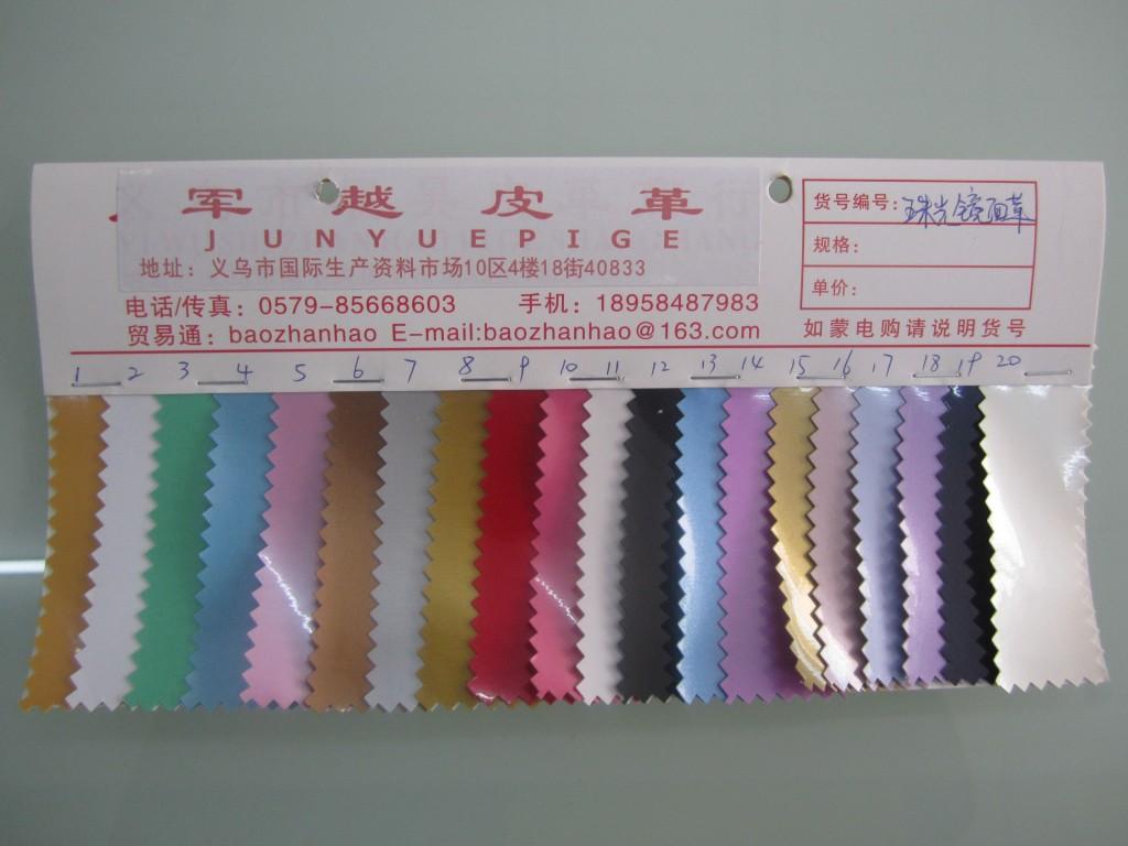 荧光镜面革 珠光镜面革PVC