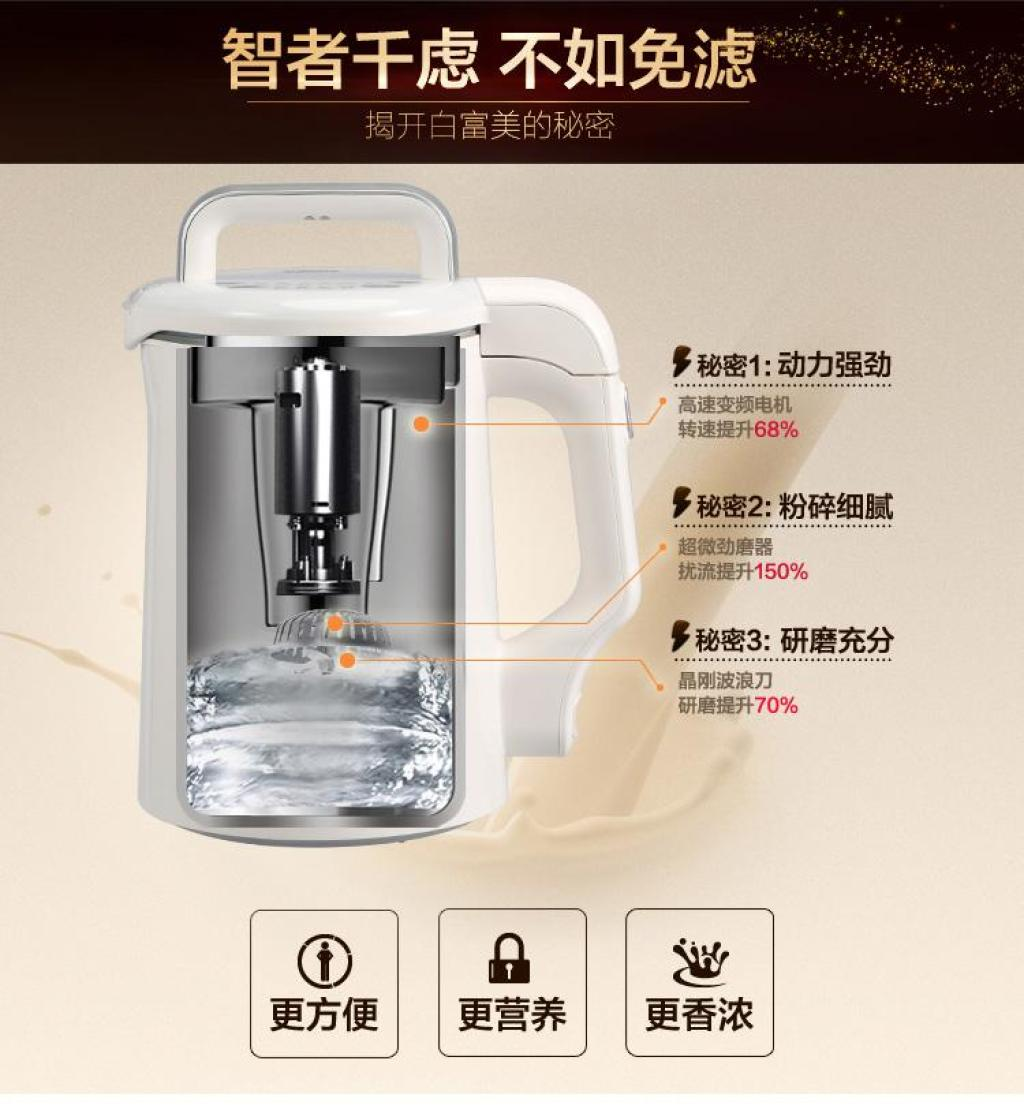 九阳豆浆机dj13b-d82sg