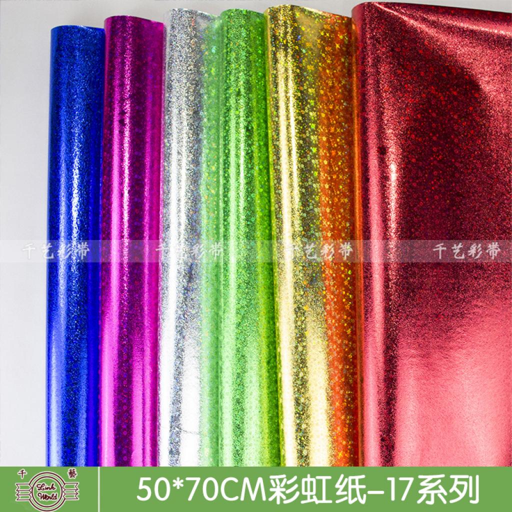 七彩闪光纸 彩虹纸